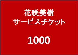 サービスチケット1000