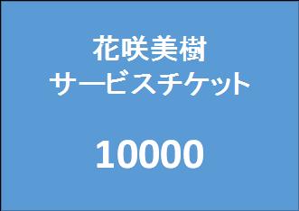 サービスチケット10000